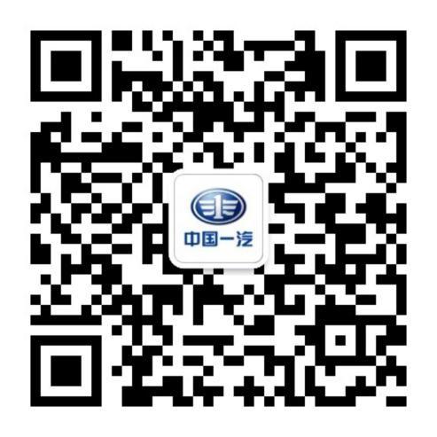 China FAW Group Corporation - FISITA